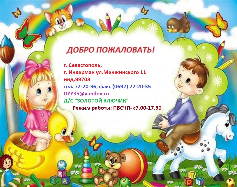 буклеты для детей скачать бесплатно